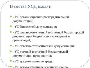 В состав УСД входят: - УС организационно-распорядительной документации; - УС