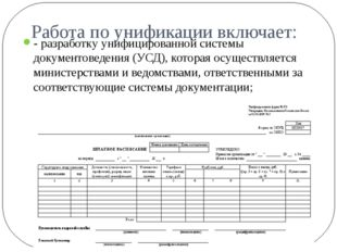 Работа по унификации включает: - разработку унифицированной системы документо