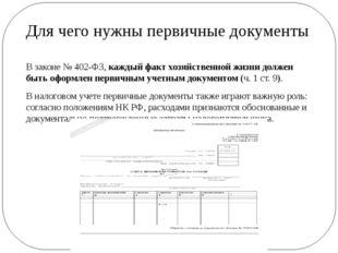 Для чего нужны первичные документы В законе № 402-ФЗ,каждый факт хозяйстве