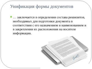 Унификация формы документов … заключается в определении состава реквизитов, н