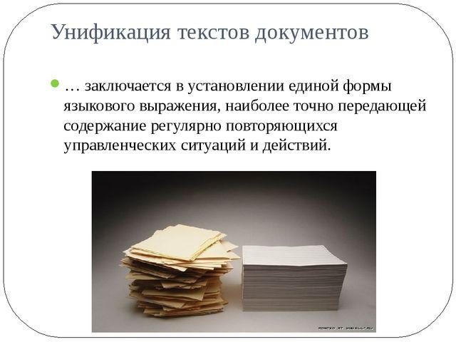 Унификация текстов документов … заключается в установлении единой формы языко...