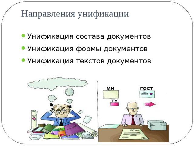 Направления унификации Унификация состава документов Унификация формы докумен...