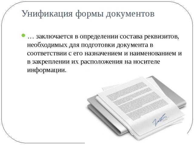 Унификация формы документов … заключается в определении состава реквизитов, н...