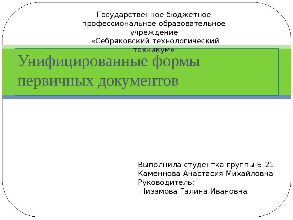 Унифицированные формы первичных документов Государственное бюджетное професси...