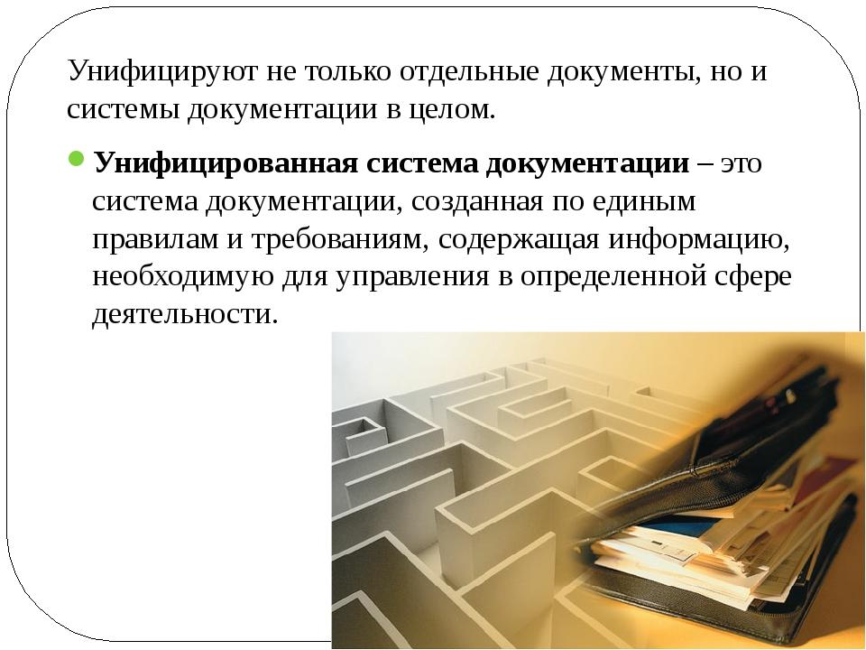 Унифицируют не только отдельные документы, но и системы документации в целом....