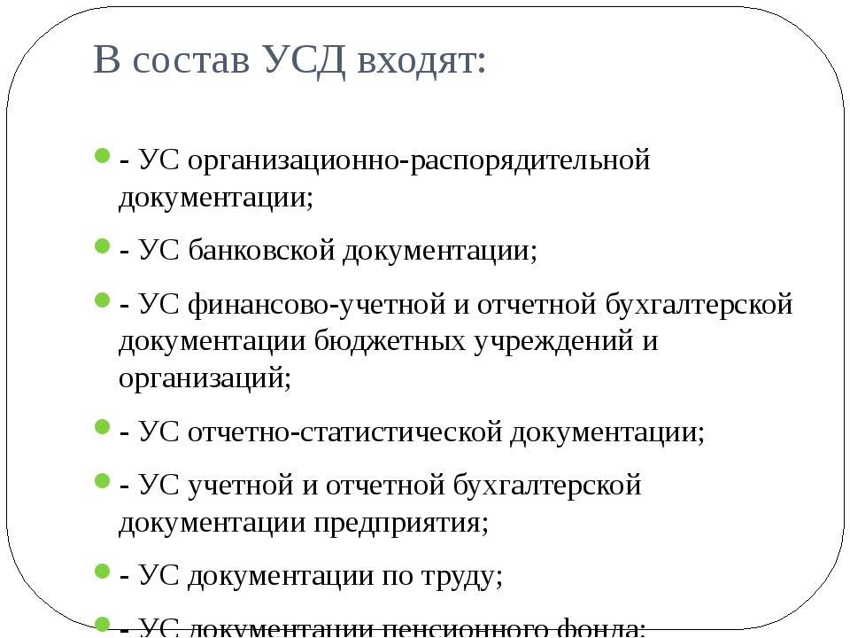 В состав УСД входят: - УС организационно-распорядительной документации; - УС...