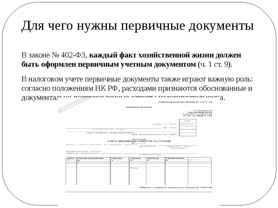 Для чего нужны первичные документы В законе № 402-ФЗ,каждый факт хозяйстве...