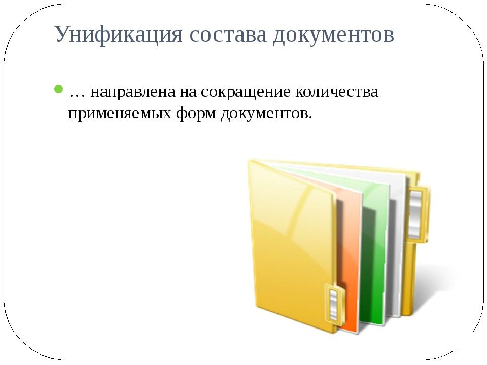 Унификация состава документов … направлена на сокращение количества применяем...