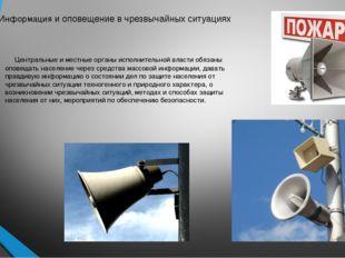 Информация и оповещение в чрезвычайных ситуациях Центральные и местные органы