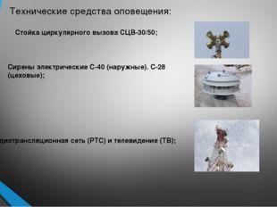 Технические средства оповещения: Стойка циркулярного вызова СЦВ-30/50; Сирены