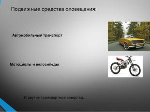 Подвижные средства оповещения: Автомобильный транспорт Мотоциклы и велосипеды