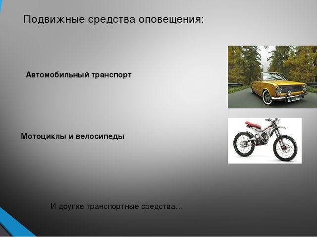 Подвижные средства оповещения: Автомобильный транспорт Мотоциклы и велосипеды...