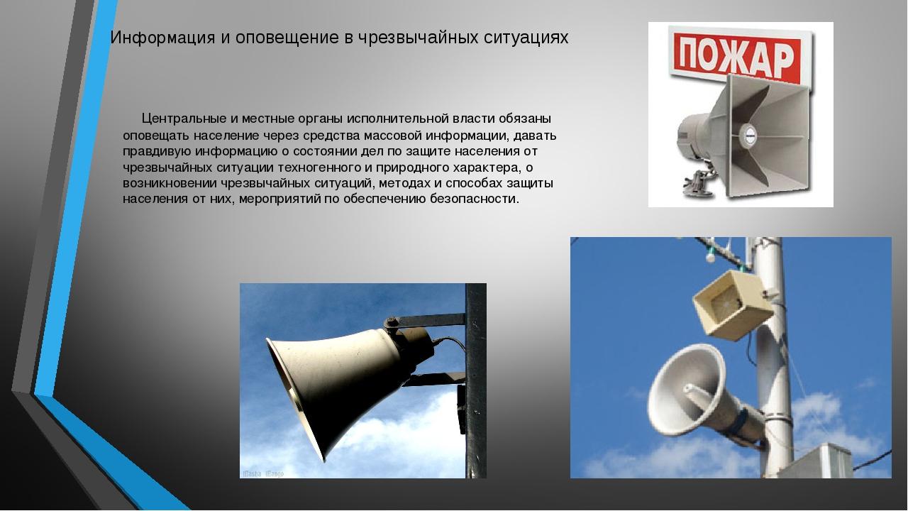 Информация и оповещение в чрезвычайных ситуациях Центральные и местные органы...