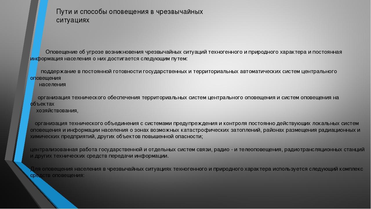 Пути и способы оповещения в чрезвычайных ситуациях  Оповещение об угрозе воз...