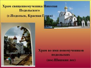 Храм во имя новомучеников подольских (пос.Шишкин лес) Храм священномученика