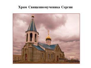 Храм Священномученика Сергия