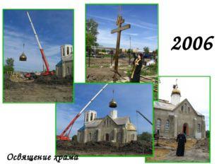 2006 Освящение храма