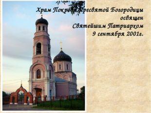 Храм Покрова Пресвятой Богородицы освящен Святейшим Патриархом 9 сентября 200