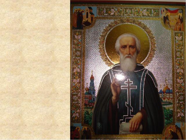 Преподобный Сергий Радонежский – покровитель учения