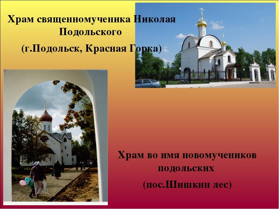 Храм во имя новомучеников подольских (пос.Шишкин лес) Храм священномученика...