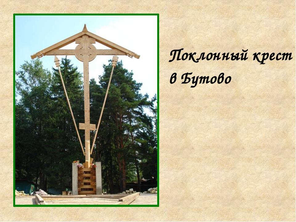 Поклонный крест в Бутово
