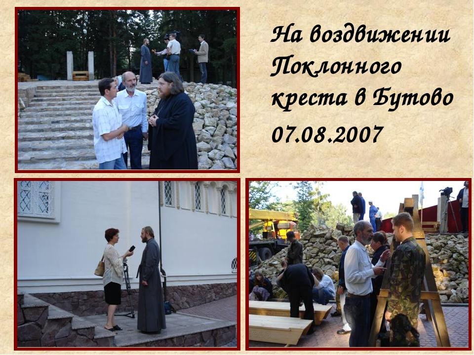 На воздвижении Поклонного креста в Бутово 07.08.2007