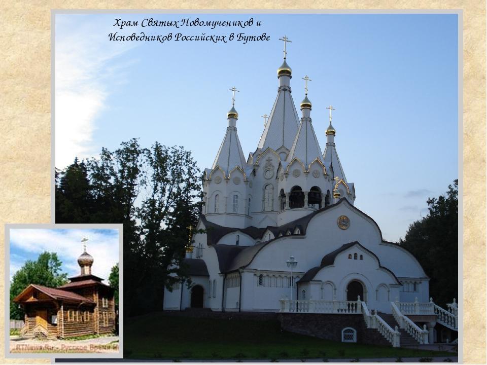 Храм Святых Новомучеников и Исповедников Российских в Бутове
