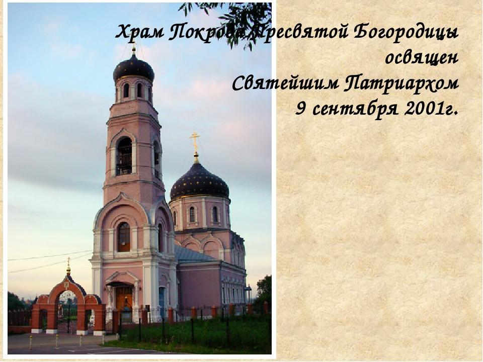 Храм Покрова Пресвятой Богородицы освящен Святейшим Патриархом 9 сентября 200...
