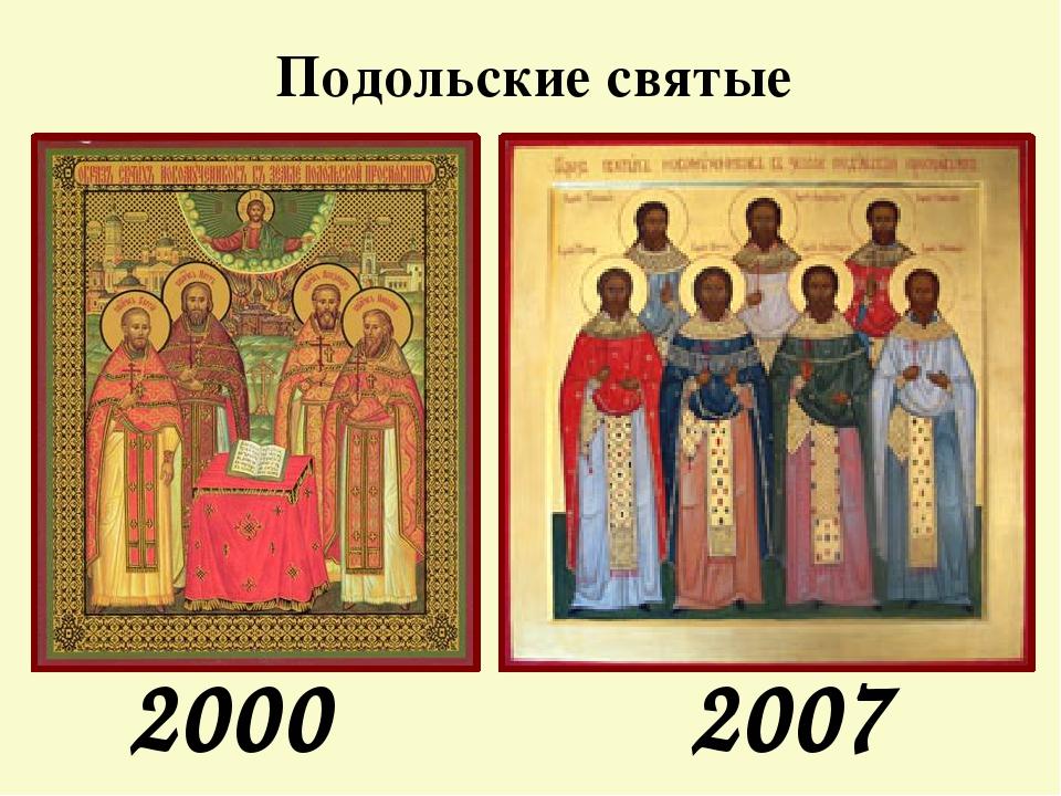 Подольские святые 2000 2007