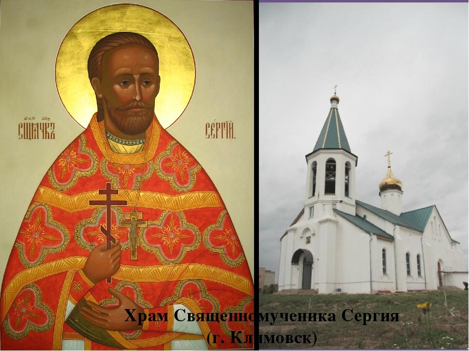 Храм Священномученика Сергия (г. Климовск)