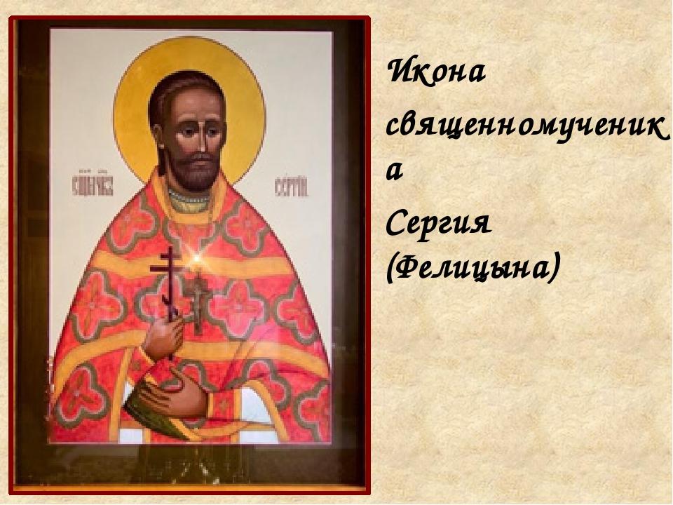 Икона священномученика Сергия (Фелицына)