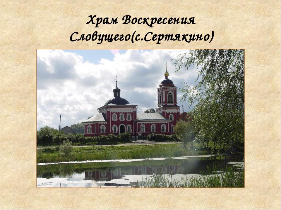 Храм Воскресения Словущего(с.Сертякино)
