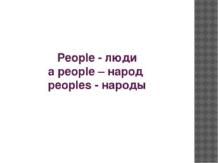 People - люди a people – народ peoples - народы