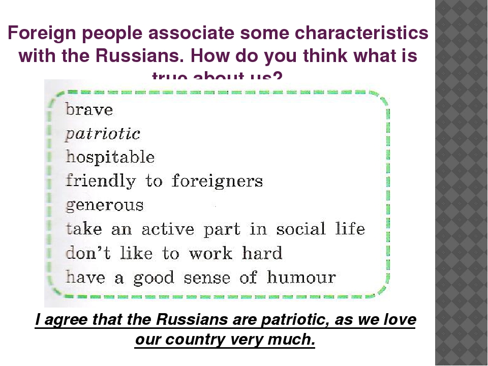 Foreign people associate some characteristics with the Russians. How do you t...