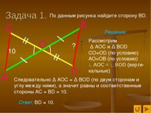 Задача 1. По данным рисунка найдите сторону ВD. А D В О С 10 ? Решение: Рассм