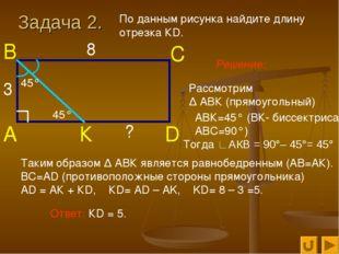 Задача 2. По данным рисунка найдите длину отрезка КD. А К D С В 3 8 ? Решение
