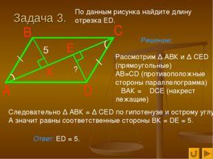 Задача 3. По данным рисунка найдите длину отрезка ЕD. А Е К D С В 5 Решение: