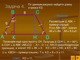 Задача 4. По данным рисунка найдите длину отрезка КD. А К D С В 30° 6 8 Решен