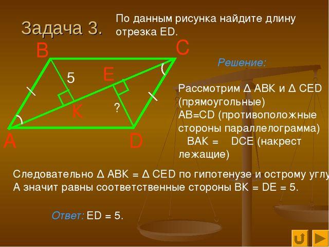 Задача 3. По данным рисунка найдите длину отрезка ЕD. А Е К D С В 5 Решение:...
