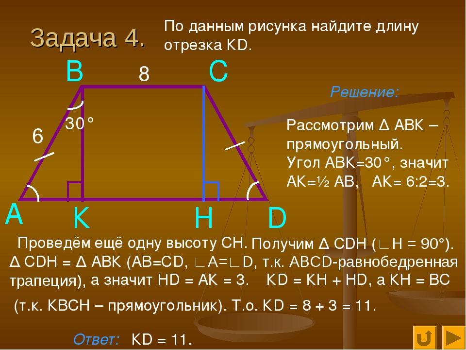 Задача 4. По данным рисунка найдите длину отрезка КD. А К D С В 30° 6 8 Решен...