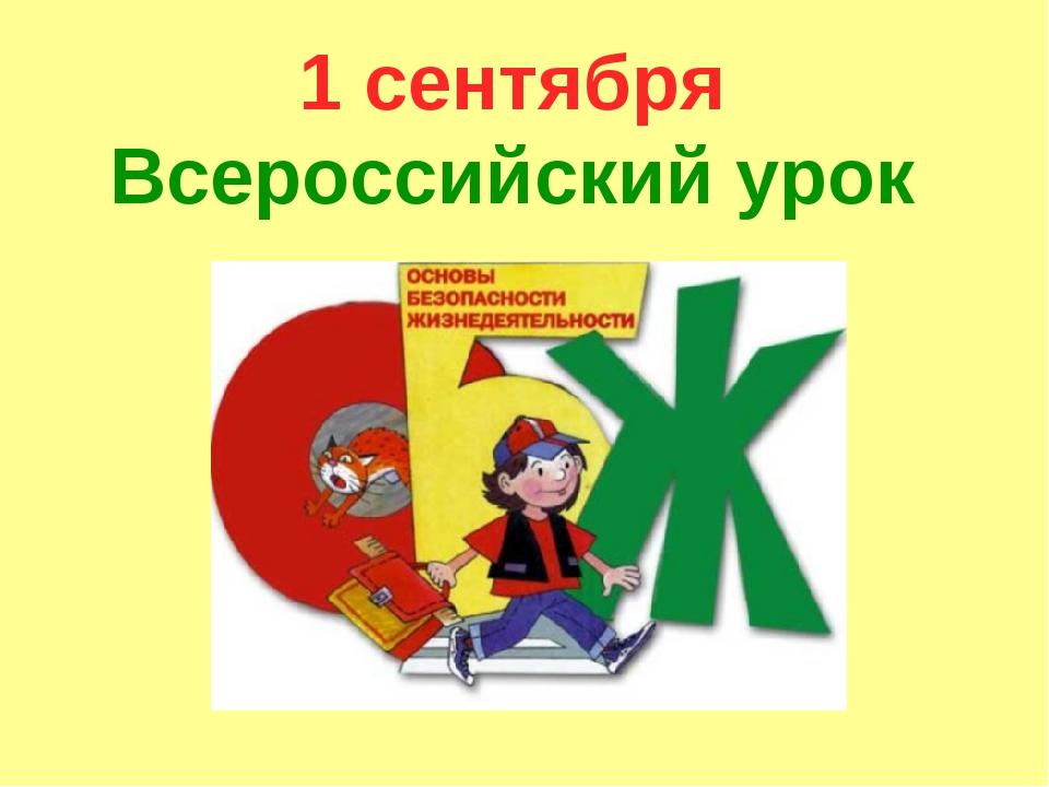 1 сентября Всероссийский урок