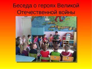 Беседа о героях Великой Отечественной войны