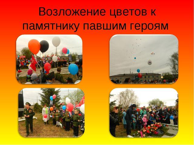 Возложение цветов к памятнику павшим героям