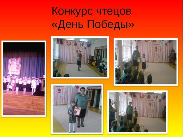 Конкурс чтецов «День Победы»