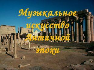 Музыкальное искусство Античной эпохи