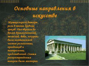 Основные направления в искусстве Музыка играла важную роль в жизни древних гр