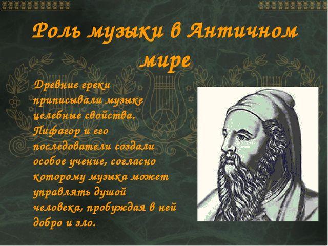 Роль музыки в Античном мире Древние греки приписывали музыке целебные свойств...