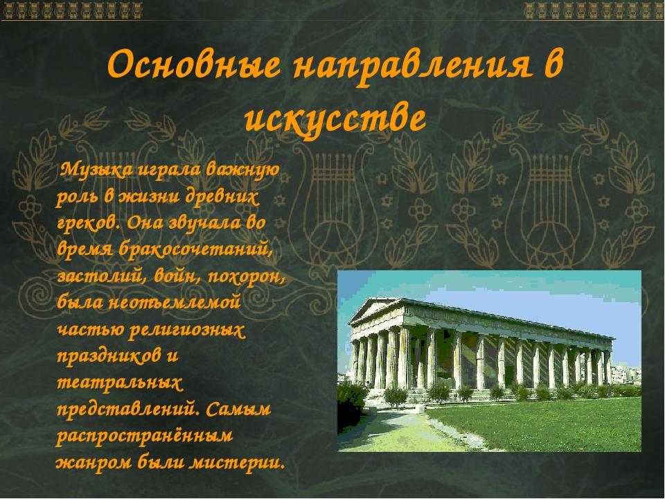 Основные направления в искусстве Музыка играла важную роль в жизни древних гр...