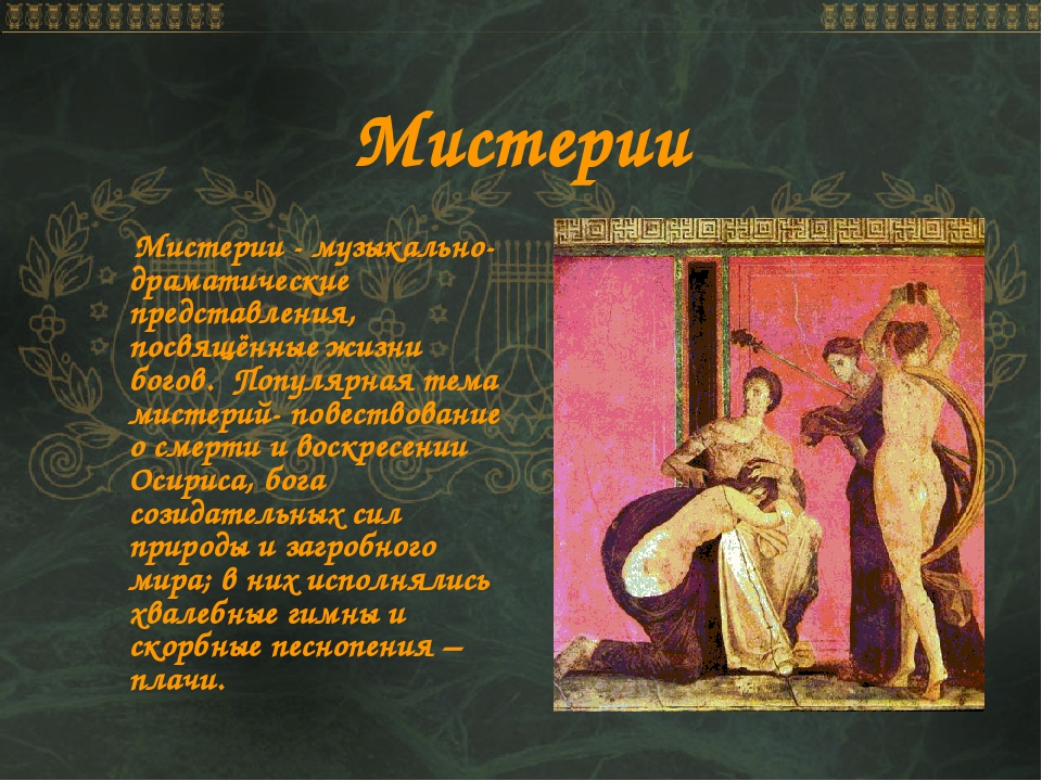 Мистерии Мистерии - музыкально-драматические представления, посвящённые жизни...