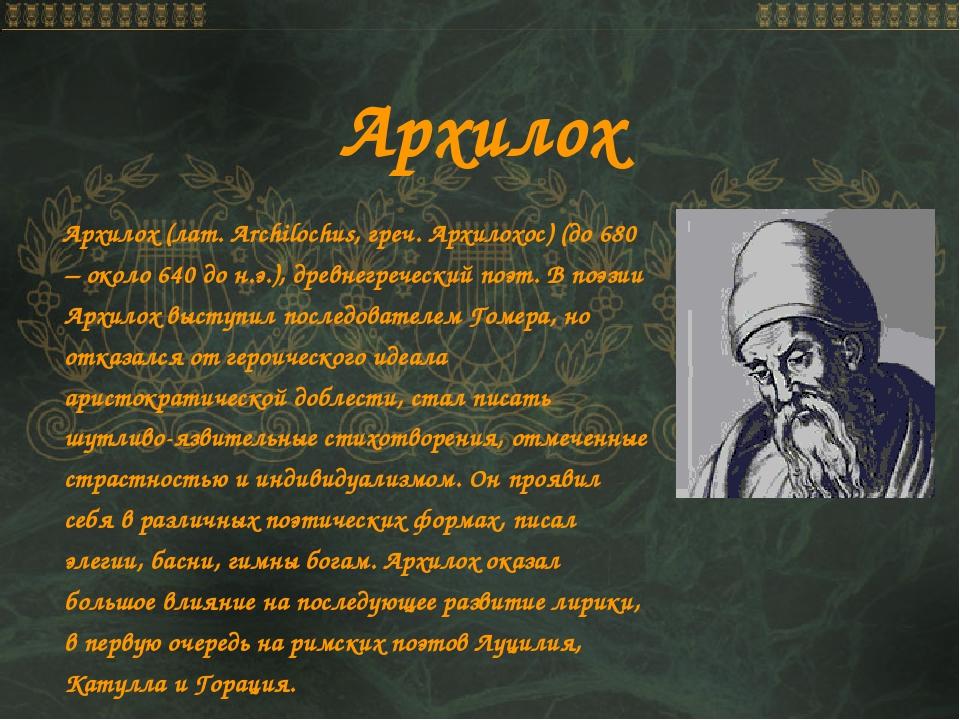 Архилох Архилох (лат. Archilochus, греч. Архилохос) (до 680 – около 640 до н....